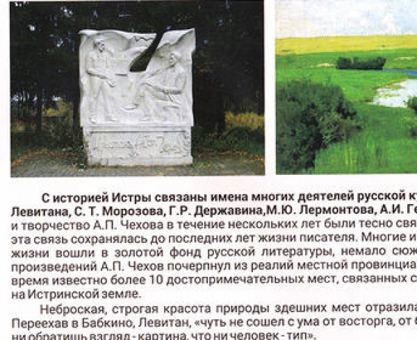 Monument made by S. Kazantsev in Istra guidebook